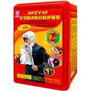 HFZY30型化学氧消防自救呼吸器