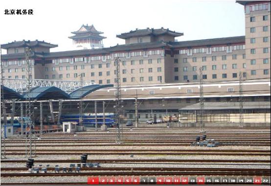 北京机务段